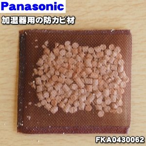適用機種:  FE-KXK05、FE-KFK05、FE-KFL05、FE-KXL05  ※除菌フィル...
