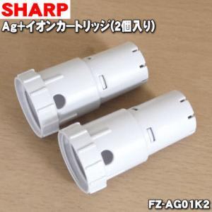 FZ-AG01K2 【2個入】シャープ 加湿空気清浄機 用の Ag+イオンカートリッジ ★ SHAR...