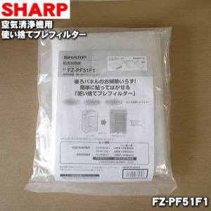 FZ-PF51F1 シャープ 加湿空気清浄機 用の 使い捨てプレフィルター 6枚入 ★ SHARP【...
