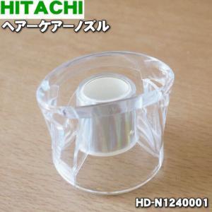 日立 マイナスイオンドライヤー HD-N1240 HD-N1241B 用 ヘアーケアーノズル HITACHI HD-N1240001