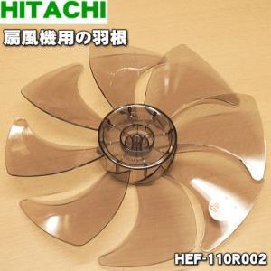 HEF-110R002 日立 扇風機 用の 羽根 ★ HITACHI