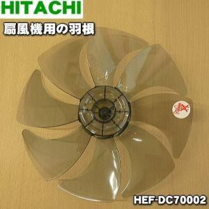 HEF-DC70002 日立 扇風機 用の 羽根 ★ HITACHI