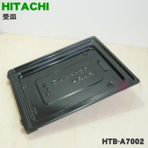日立 IH 調理器 用の グリル の 受け皿 HITACHI...