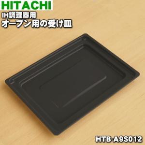 日立 IH 調理器 HTB-A9WS HTB-A9S HTB...