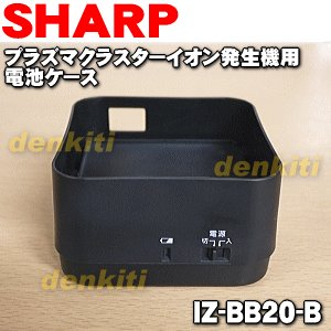シャープ プラズマクラスターイオン発生機 IG-B20  IG-C20用 電池ケース SHARP IZ-BB20-B