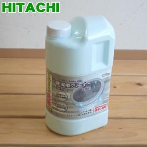 日立 洗濯機 BD-S7400L BD-S7400R BD-S7500L 用 洗濯槽クリーナー SK-1001 旧品番KW-S452071 HITACHI