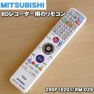 三菱 ブルーレイディスクレコーダー DVR-BZ340 DVR-BZ240 用 リモコン RM-D29 M01290P19201|denkiti