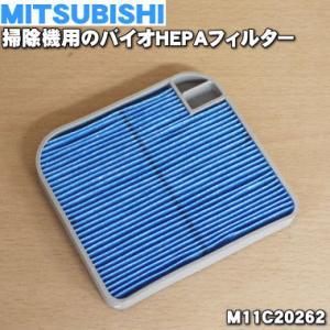 三菱 掃除機 TC-AC10P TC-AC8J 用 バイオHEPAフィルター MITSUBISHI ミツビシ M11C20262 denkiti
