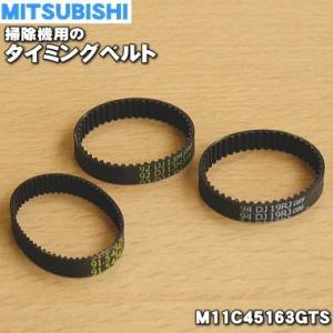 ミツビシ 掃除機 TC-DD10P-N TC-BF900P-W TC-CF7P-HD TC-AE9P 他用 ブラシ側 タイミングベルト MITSUBISHI 三菱 M11C45163GTS|denkiti