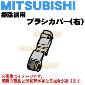 ミツビシ 掃除機 TC-BK15P TC-AJ15P TC-AJ10P TC-BJ15P TC-BJ10P 用 ブラシカバー (右) MITSUBISHI 三菱 M11D48321BR|denkiti
