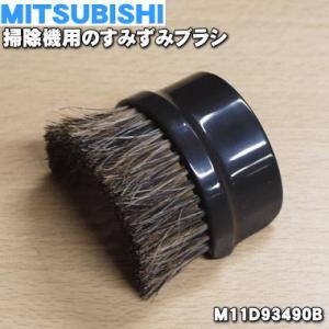 ミツビシ 掃除機 TC-ZXB17P TC-ZXA20P TC-ZXA15S 用 すみずみブラシ (ホース側) MITSUBISHI 三菱 M11D93490B|denkiti