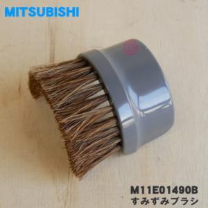 ミツビシ 掃除機 TC-EXF7J TC-FXF5J TC-FXE5J TC-EXC7J TC-FXC5J TC-FXB5J TC-EXB8J 他用 すみずみブラシ MITSUBISHI 三菱 M11E01490B|denkiti