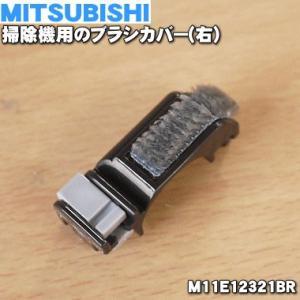 ミツビシ 掃除機 TC-FXD8P TC-ZXF20P TC-EXF8P TC-FXF8P TC-FXF7P TC-ZXE20P 他用 ブラシカバー (右) MITSUBISHI 三菱 M11E12321BR|denkiti