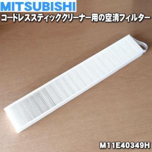 三菱 コードレススティッククリーナー HC-VXF30P HC-VXF20P HC-VXE20P 用 空清フィルター HEPAフィルター MITSUBISHI ミツビシ M11E40349H denkiti