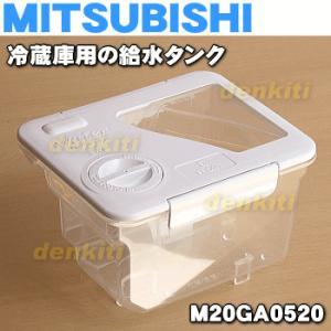 三菱 冷蔵庫 MR-G45NE MR-S46D MR-S46NE MR-S40NE 用 給水タンク MITSUBISHI ミツビシ M20GA0520 denkiti