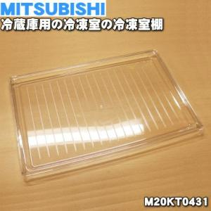 三菱 冷蔵庫 MR-H25J-W MR-H25JL-W MR-H26R-S MR-H26R-N MR-H26R-B 用 冷凍室 冷凍室棚 M20KT0431|denkiti