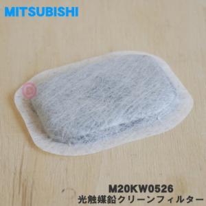 即納! 三菱 冷蔵庫 NR-S40ML MR-Z65S MR-Z65R MR-W55P MR-W55N MR-S46NF MR-S40N MR-S46NFL 等用 光触媒鉛クリーンフィルター MITSUBISHI ミツビシ M20KW0526 denkiti