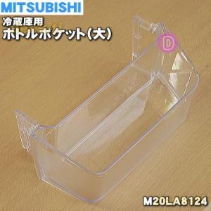 三菱 冷蔵庫 MR-G42N-PW1 用 冷蔵庫 ボトルポケット(大) M20LA8124|denkiti