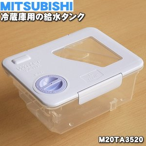 三菱 冷蔵庫 MR-E75P-T2 MR-E50P-T2 他用給水タンク MITSUBISHI ミツビシ M20TA3520 denkiti