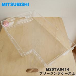 三菱 冷蔵庫 MR-E60P-T1 MR-E60R-S MR-E60P-T2 用 冷凍室内 の フリージングケース上 MITSUBISHI 三菱 M20TA9414|denkiti