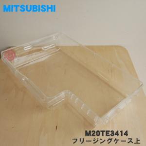 ミツビシ 冷蔵庫 MR-E45P MR-E45R 用 フリージングケース上 MITSUBISHI 三菱 M20TE3414|denkiti