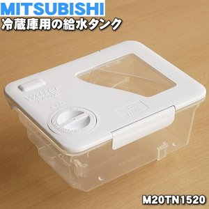 三菱 冷蔵庫 MR-G42M MR-G45M MR-G50M 他用給水タンク MITSUBISHI ミツビシ M20LA0520 M20TN1520