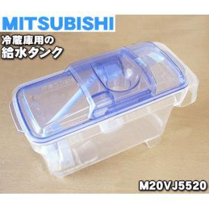 三菱 冷蔵庫 MR-R52T MR-R47T MR-RX57T MR-RX62T MR-RX47T MR-RX52T 他用給水タンク MITSUBISHI ミツビシ M20VJ5520 denkiti