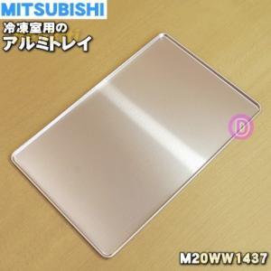 M20WW1437 ミツビシ 冷蔵庫 用の 瞬冷凍室用 アルミトレイ ★ MITSUBISHI 三菱