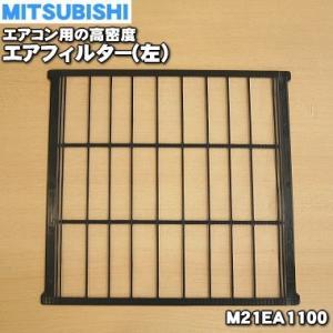M21EA1100 ミツビシ エアコン 用の 高密度エアフィルター 左 ★ MITSUBISHI 三...