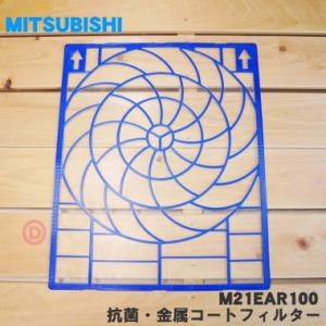 M21EAR100 ミツビシ エアコン 用の 抗菌・金属コートフィルター ★ MITSUBISHI ...