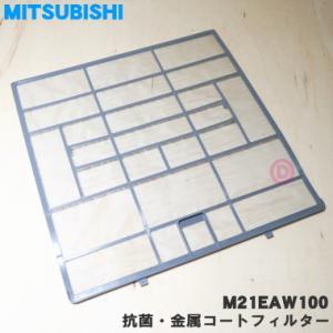 適用機種:ミツビシ、三菱、MITSUBISHI  MSZ-FL2816-W、MSZ-FL3616-W...