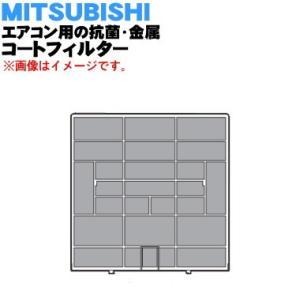 適用機種:ミツビシ、三菱、MITSUBISHI  MSZ-FL2816-R、MSZ-FL3616-R...