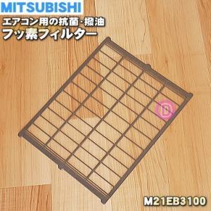 適用機種:ミツビシ、三菱、MITSUBISHI  MSZ-ZW9017S-W、MSZ-ZW9017S...