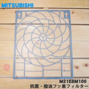 適用機種:ミツビシ、三菱、MITSUBISHI  MSZ-FD4017S-W、MSZ-FD5617S...