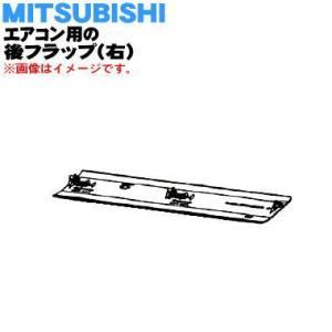 M21EBH041 ミツビシ エアコン 用の 後フラップ 右 ★ MITSUBISHI 三菱