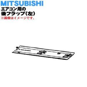 M21EBJ041 ミツビシ エアコン 用の 後フラップ 左 ★ MITSUBISHI 三菱