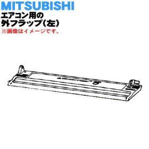適用機種:  MSZ-FL2816-R、MSZ-FL3616-R、MSZ-FL4016S-R、MSZ...