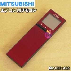 適用機種:三菱 MITSUBISHI  MSZ-FL2816-R、MSZ-FL3616-R、MSZ-...