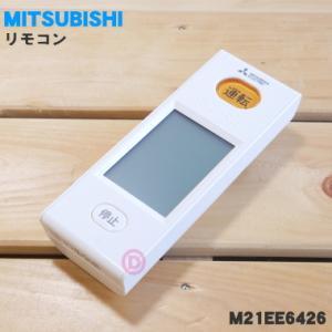 適用機種:三菱 MITSUBISHI  MSZ-HXV2518-W、MSZ-HXV2518-T、MS...