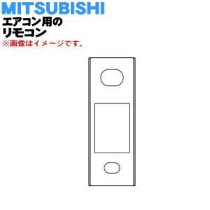 M21EEH426 ミツビシ エアコン 用の リモコン ★ MITSUBISHI 三菱