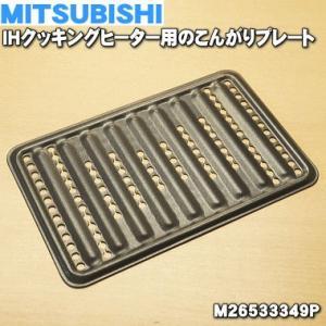 ミツビシ IH 調理器 用の こんがりプレート MITSUB...