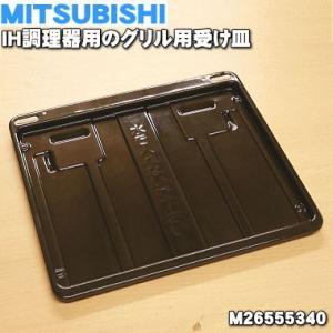 ミツビシ IH調理器 CS-G3204BDSW CS-KMG...