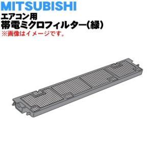 適用機種:ミツビシ、三菱、MITSUBISHI  MSZ-FL2816-W、MSZ-FL2816-R...