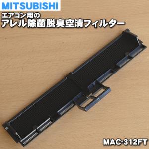 適用機種:ミツビシ、三菱、MITSUBISHI  MSZ-LK2218-W、MSZ-LK2518-W...