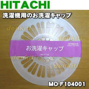 MO-F104001 日立 洗濯機 用の お洗濯キャップ ★ HITACHI 旧品番 / MO-F1...