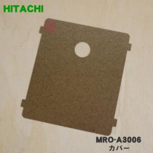 日立 オーブンレンジ MRO-EA6 用 オーブンレンジ内側...