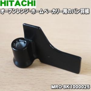 日立 オーブンレンジ ホームベーカリー MRO-BK1000 MRO-MBK5000 MRO-MBK3000 用 パン羽根 MRO-BK1000025 HITACHI|denkiti