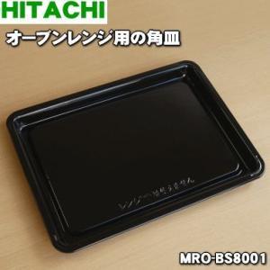 日立 オーブンレンジ 用の 角皿 HITACHI MRO-B...