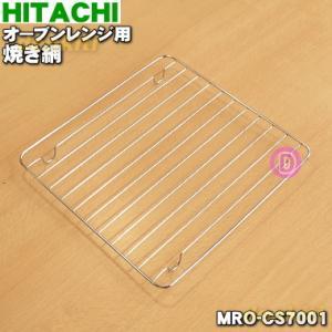 MRO-CS7001 日立 オーブンレンジ 用の 焼き網 ★ HITACHI【60】