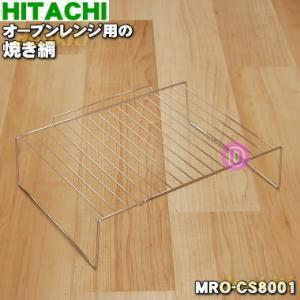 日立 オーブンレンジ MRO-CS8 MRO-C100E4 MRO-FV100 MRO-CV200 MRO-LS8 他 用 焼き網 HITACHI MRO-CS8001 HITACHI|denkiti